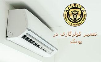 تعمیر کولر گازی غرب تهران